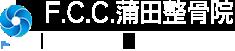 F.C.C.蒲田整骨院